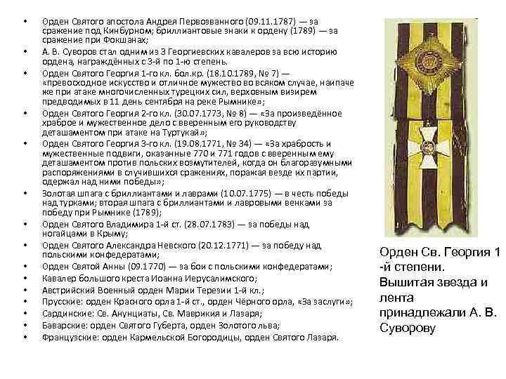 • • • • Орден Святого апостола Андрея Первозванного (09. 11. 1787) —