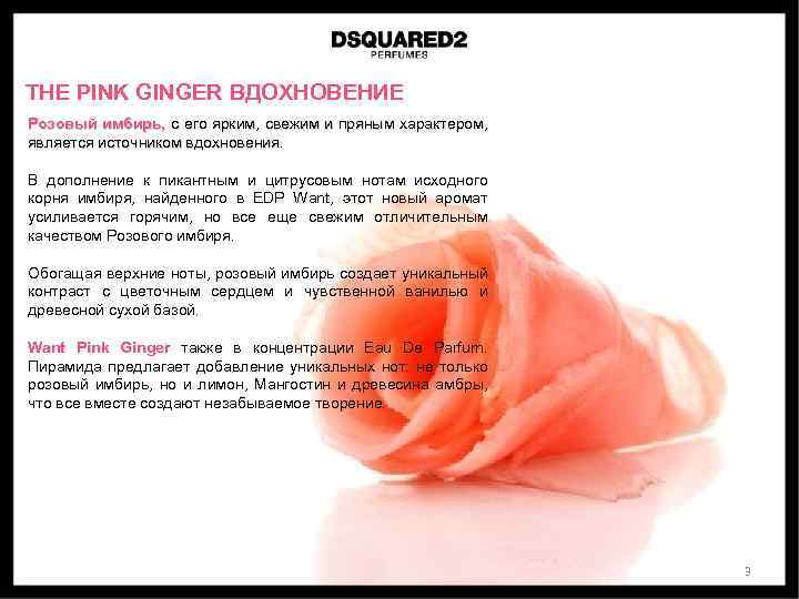 THE PINK GINGER ВДОХНОВЕНИЕ Розовый имбирь, с его ярким, свежим и пряным характером, является