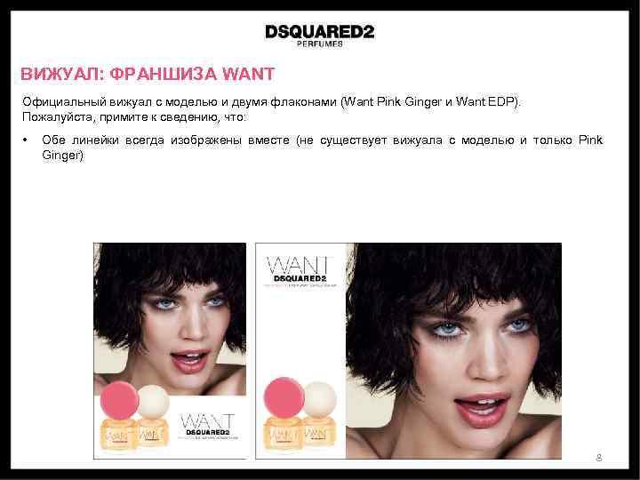 ВИЖУАЛ: ФРАНШИЗА WANT Официальный вижуал с моделью и двумя флаконами (Want Pink Ginger и