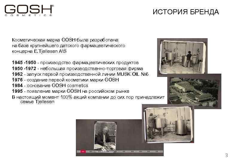 ИСТОРИЯ БРЕНДА Косметическая марка GOSH была разработана на базе крупнейшего датского фармацевтического концерна E.