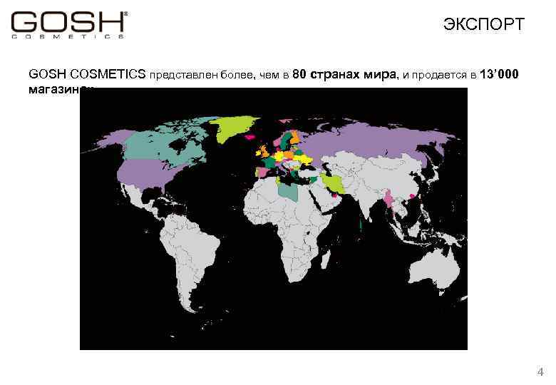 ЭКСПОРТ GOSH COSMETICS представлен более, чем в 80 странах мира, и продается в 13'