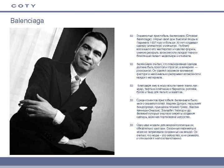 Balenciaga Ш Знаменитый Кристобаль Баленсиага (Cristobal Balenciaga) открыл свой дом Высокой Моды в Париже