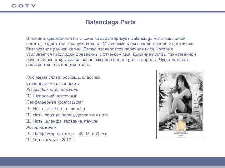 Balenciaga Paris В начале, сдержанная нота фиалки характеризует Balenciaga Paris как легкий аромат, радостный,