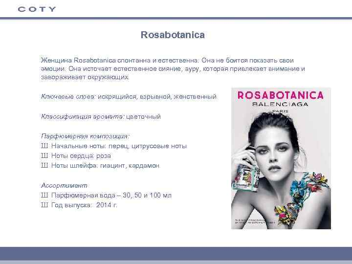 Rosabotanica Женщина Rosabotanica спонтанна и естественна. Она не боится показать свои эмоции. Она источает