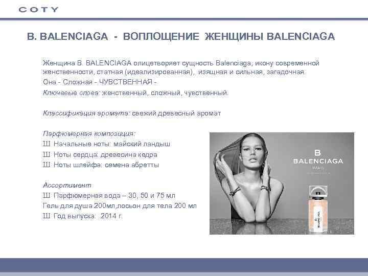 B. BALENCIAGA - ВОПЛОЩЕНИЕ ЖЕНЩИНЫ BALENCIAGA Женщина B. BALENCIAGA олицетворяет сущность Balenciaga, икону современной