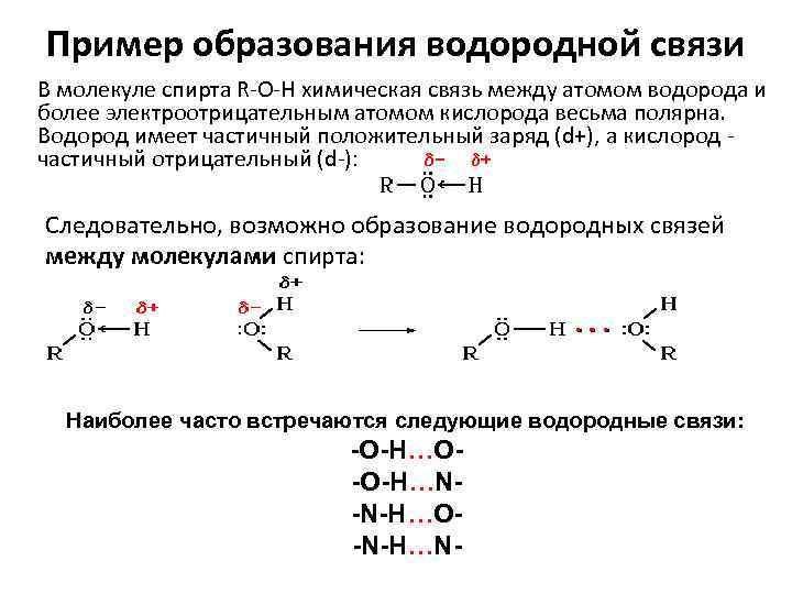 Схемы образования водородной связи в молекулах6