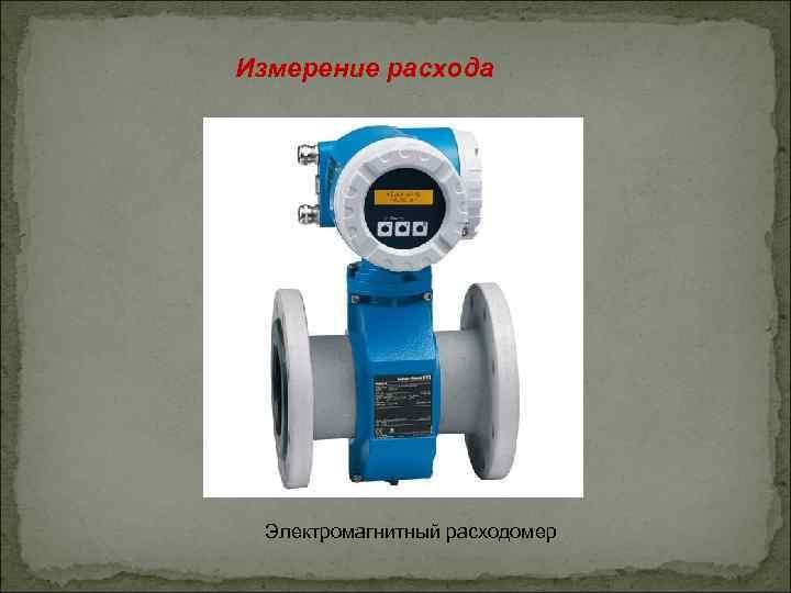 Измерение расхода Электромагнитный расходомер