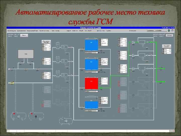 Автоматизированное рабочее место техника службы ГСМ