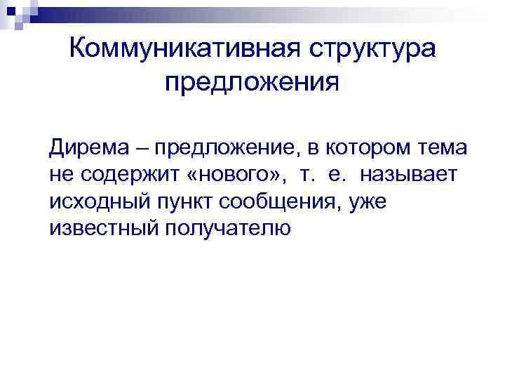 Коммуникативная структура предложения Дирема – предложение, в котором тема не содержит «нового» , т.