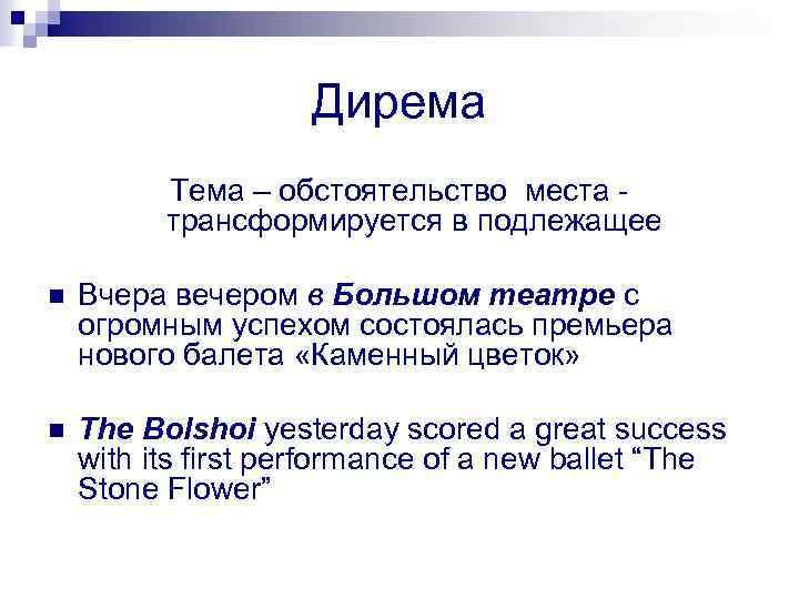Дирема Тема – обстоятельство места трансформируется в подлежащее n Вчера вечером в Большом театре