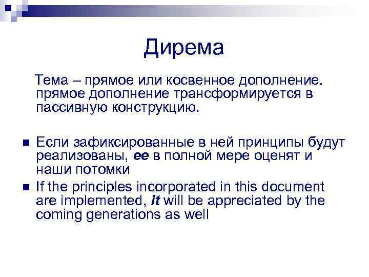 Дирема Тема – прямое или косвенное дополнение. прямое дополнение трансформируется в пассивную конструкцию. n