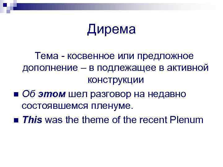 Дирема Тема - косвенное или предложное дополнение – в подлежащее в активной конструкции n