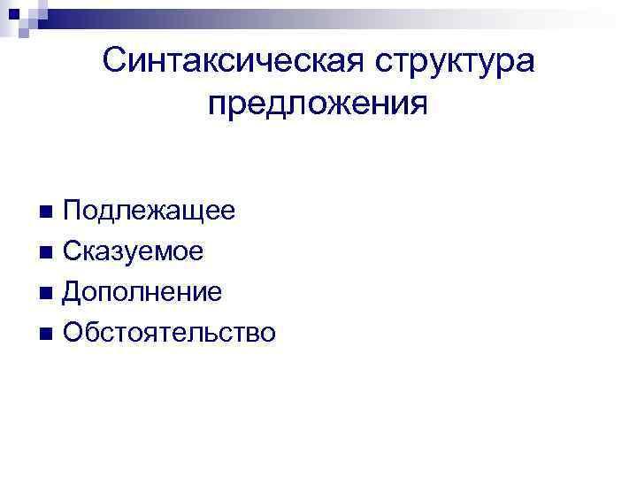Синтаксическая структура предложения Подлежащее n Сказуемое n Дополнение n Обстоятельство n