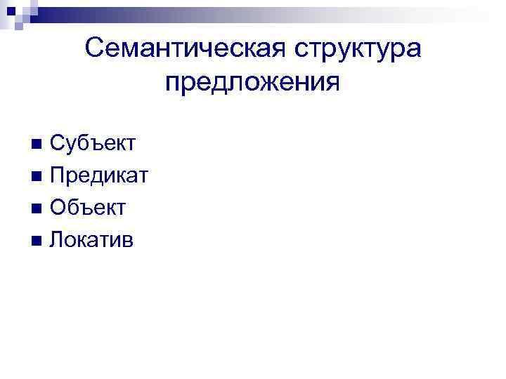 Семантическая структура предложения Субъект n Предикат n Объект n Локатив n