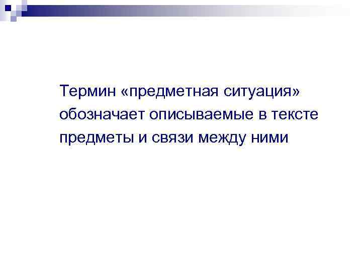 Термин «предметная ситуация» обозначает описываемые в тексте предметы и связи между ними