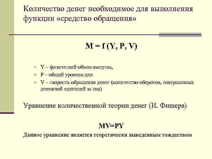 Количество денег необходимое для выполнения функции «средство обращения» M = f (Y, P, V)