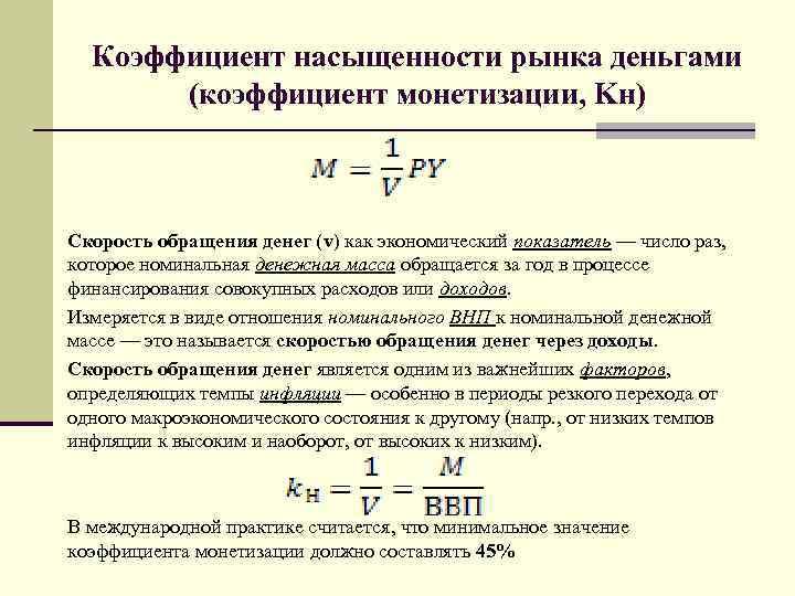 Коэффициент насыщенности рынка деньгами (коэффициент монетизации, Kн) Скорость обращения денег (v) как экономический показатель
