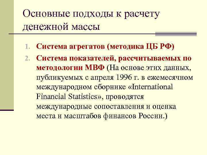 Основные подходы к расчету денежной массы 1. Система агрегатов (методика ЦБ РФ) 2. Система