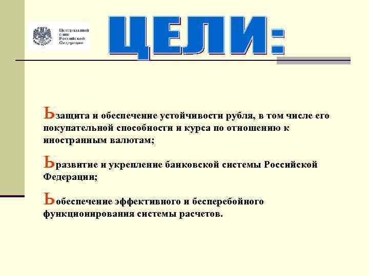 ь защита и обеспечение устойчивости рубля, в том числе его покупательной способности и курса