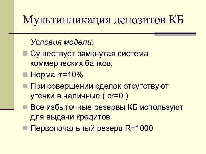 Мультипликация депозитов КБ Условия модели: n Существует замкнутая система коммерческих банков; n Норма rr=10%