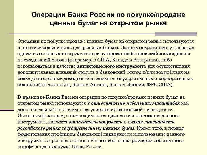 Операции Банка России по покупке/продаже ценных бумаг на открытом рынке Операции по покупке/продаже ценных