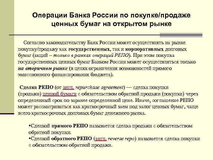 Операции Банка России по покупке/продаже ценных бумаг на открытом рынке Согласно законодательству Банк России