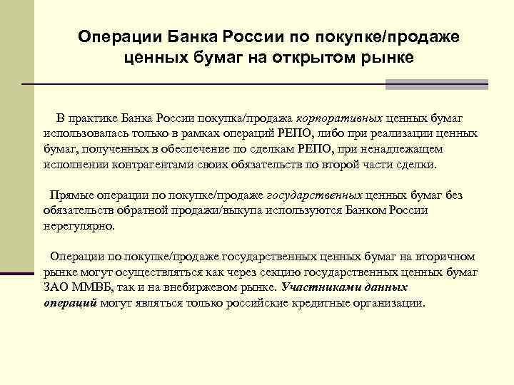 Операции Банка России по покупке/продаже ценных бумаг на открытом рынке В практике Банка России