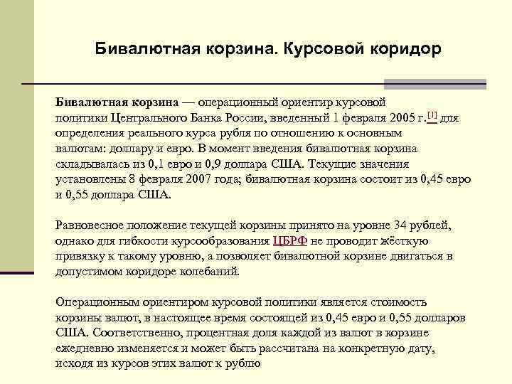 Бивалютная корзина. Курсовой коридор Бивалютная корзина — операционный ориентир курсовой политики Центрального Банка России,