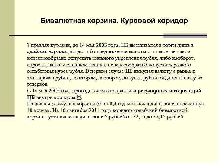 Бивалютная корзина. Курсовой коридор Управляя курсами, до 14 мая 2008 года, ЦБ вмешивался в