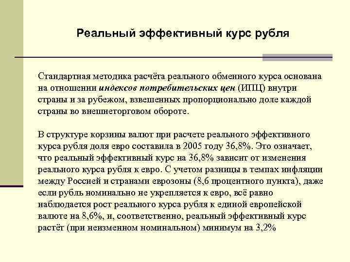 Реальный эффективный курс рубля Стандартная методика расчёта реального обменного курса основана на отношении индексов