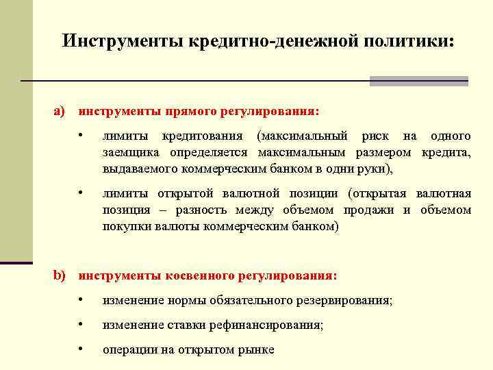 Инструменты кредитно-денежной политики: a) инструменты прямого регулирования: • лимиты кредитования (максимальный риск на одного