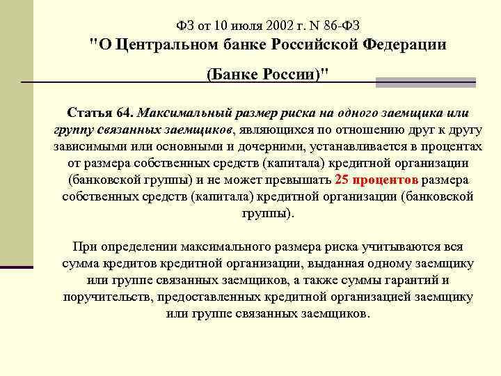 ФЗ от 10 июля 2002 г. N 86 -ФЗ