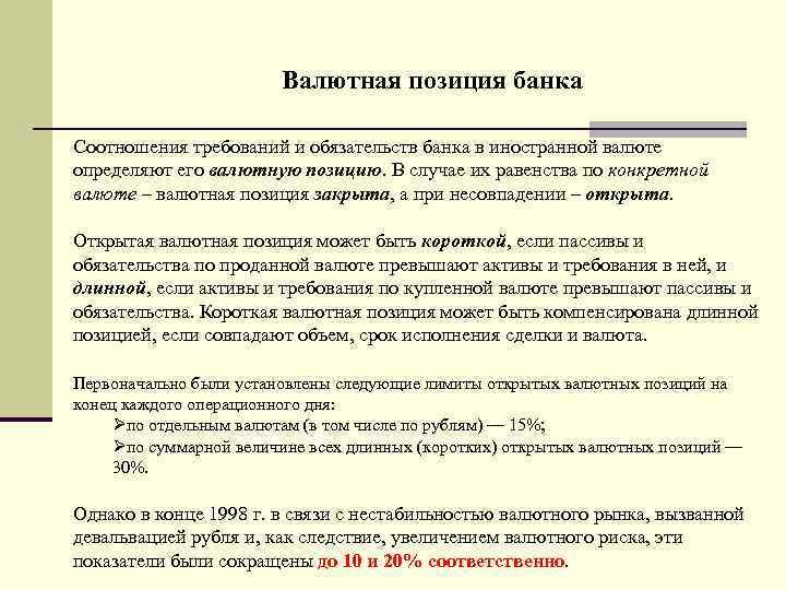 Валютная позиция банка Соотношения требований и обязательств банка в иностранной валюте определяют его валютную