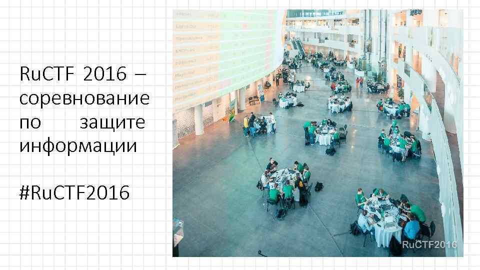 Ru. CTF 2016 – соревнование по защите информации #Ru. CTF 2016
