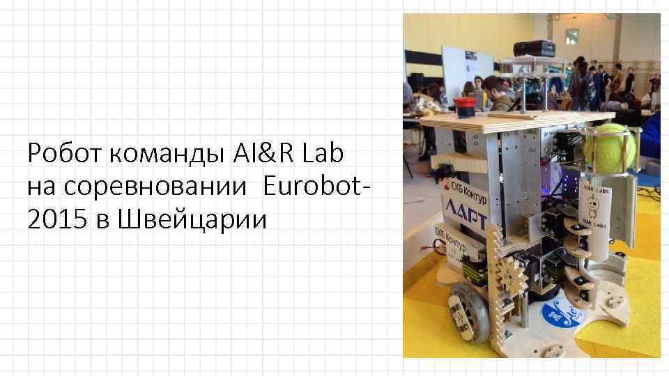 Робот команды AI&R Lab на соревновании Eurobot 2015 в Швейцарии