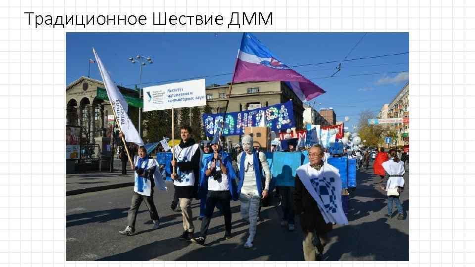 Традиционное Шествие ДММ