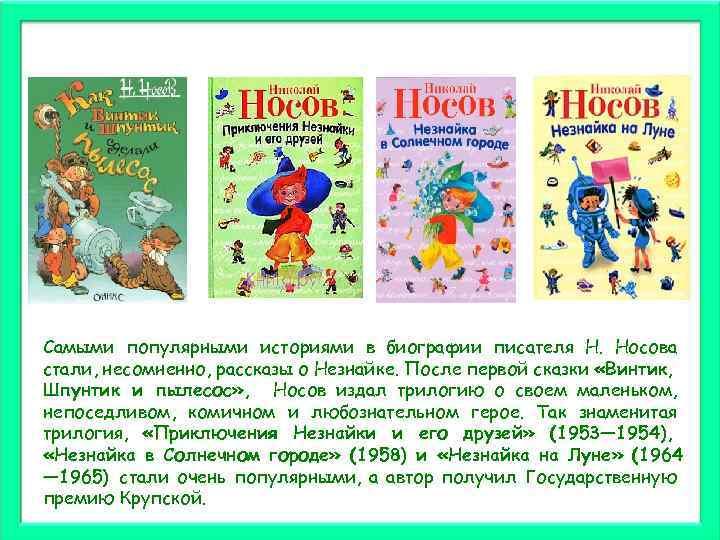 Самыми популярными историями в биографии писателя Н. Носова стали, несомненно, рассказы о Незнайке. После