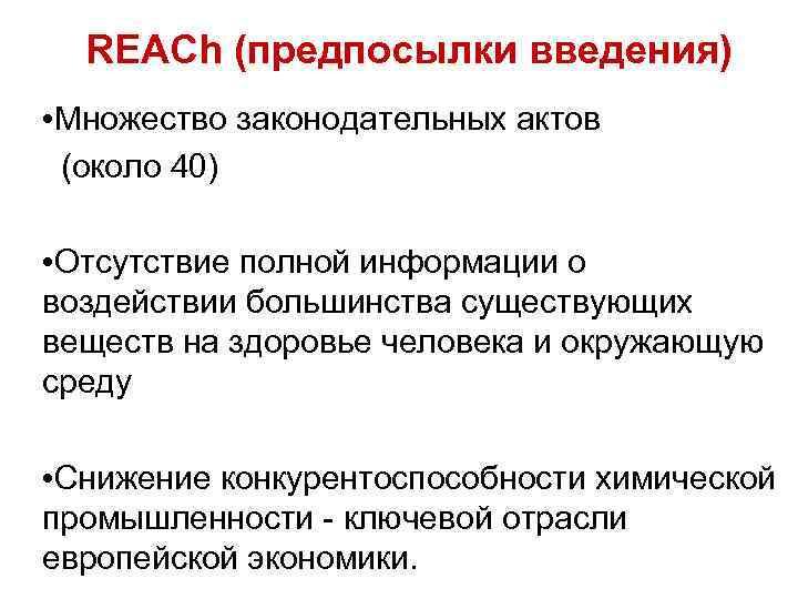 REACh (предпосылки введения) • Множество законодательных актов (около 40) • Отсутствие полной информации о