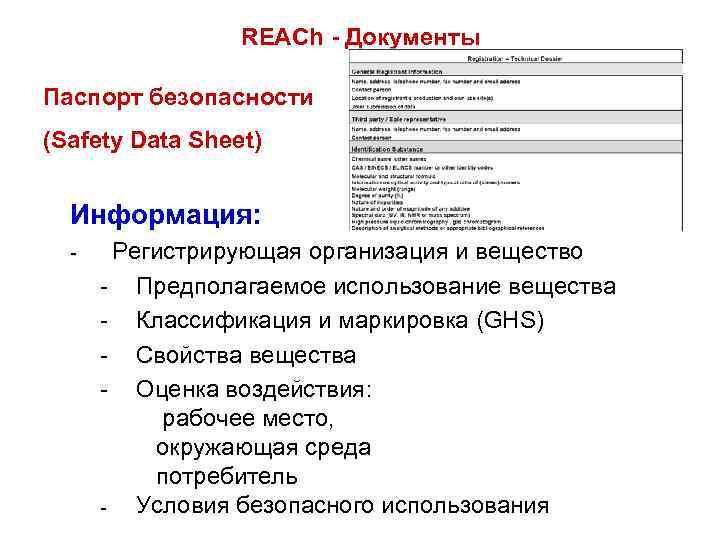 REACh - Документы Паспорт безопасности (Safety Data Sheet) Информация: - Регистрирующая организация и вещество