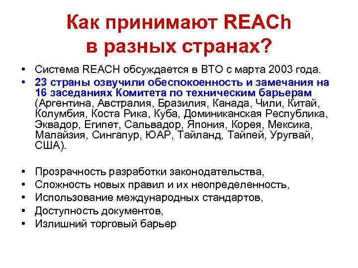 Как принимают REACh в разных странах? • Система REACH обсуждается в ВТО с марта