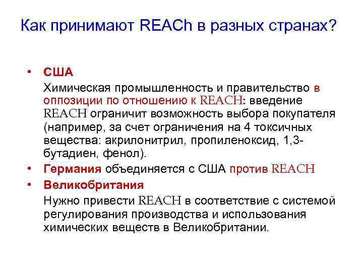 Как принимают REACh в разных странах? • США Химическая промышленность и правительство в оппозиции