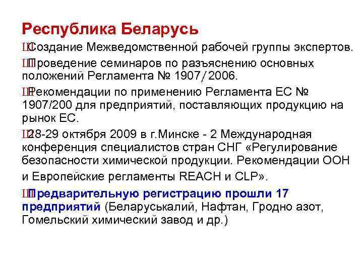 Республика Беларусь Ш Создание Межведомственной рабочей группы экспертов. Ш Проведение семинаров по разъяснению основных