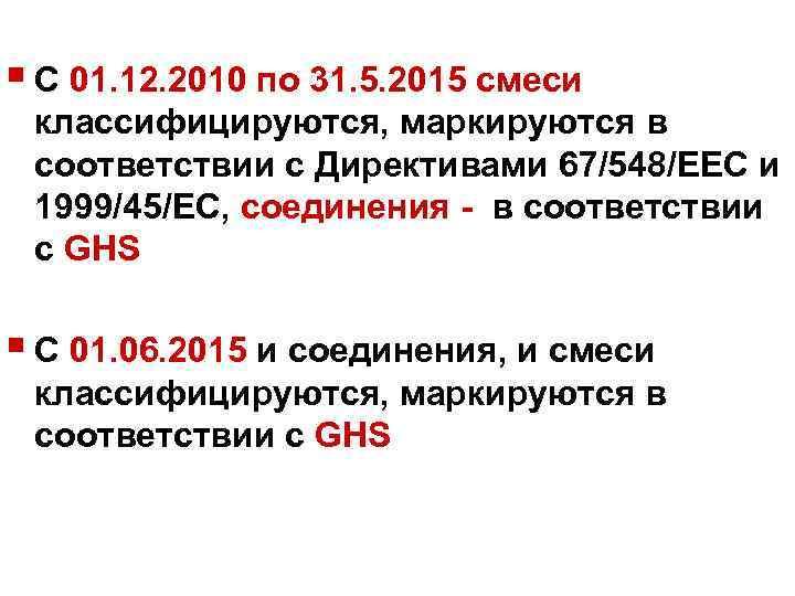 § С 01. 12. 2010 по 31. 5. 2015 смеси классифицируются, маркируются в соответствии