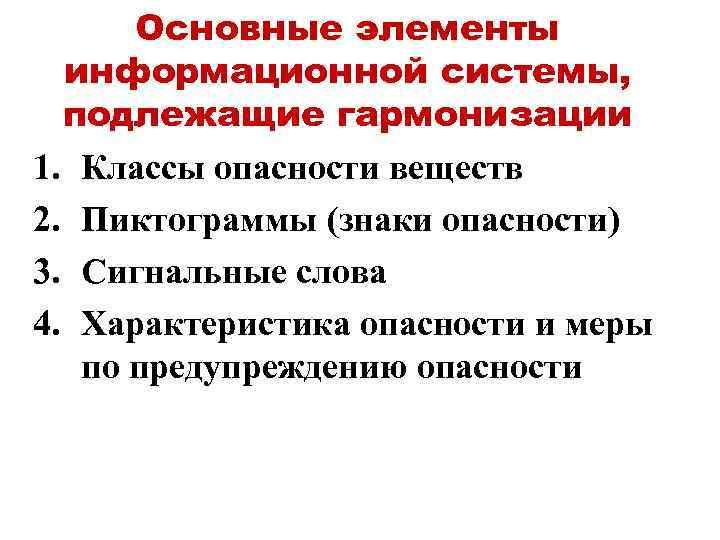 Основные элементы информационной системы, подлежащие гармонизации 1. Классы опасности веществ 2. Пиктограммы (знаки опасности)