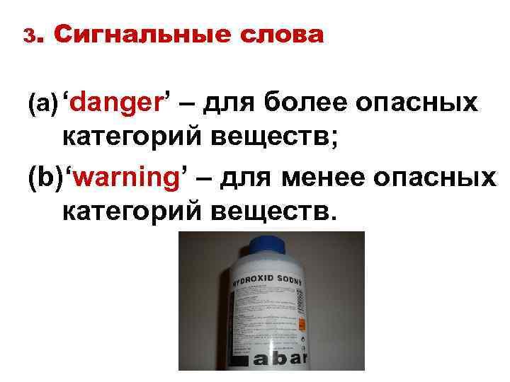3. Сигнальные слова (a) 'danger' – для более опасных категорий веществ; (b)'warning' – для