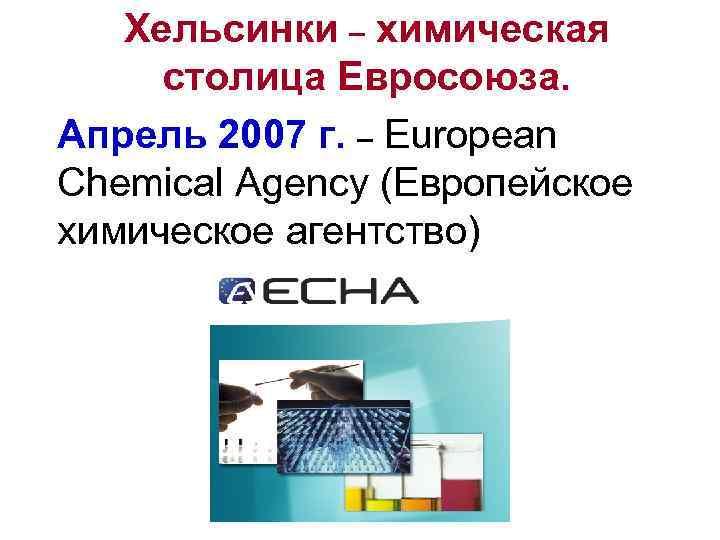 Хельсинки – химическая столица Евросоюза. Апрель 2007 г. – European Chemical Agency (Европейское химическое