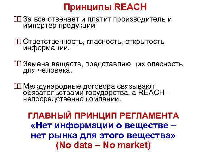 Принципы REACH Ш За все отвечает и платит производитель и импортер продукции Ш Ответственность,