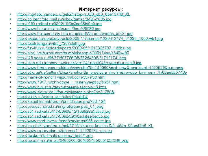 Интернет ресурсы: • • • • • • • http: //img-fotki. yandex. ru/get/2/listop-ru. 0/0_db