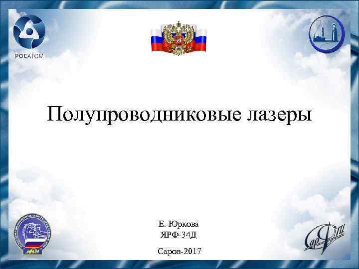 Полупроводниковые лазеры Е. Юркова ЯРФ-34 Д Саров-2017