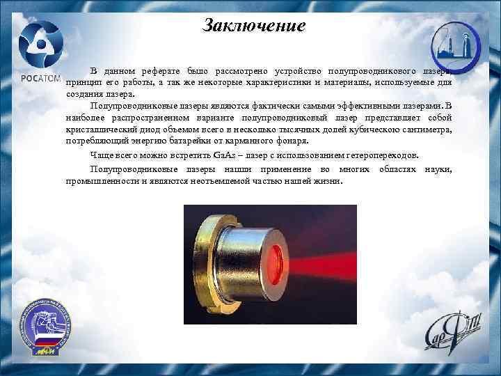 Заключение В данном реферате было рассмотрено устройство полупроводникового лазера, принцип его работы, а так